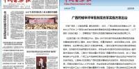 中国医药报:广西药械审评审批制度改革实施方案出台 - 食品药品监管局