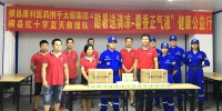 横县红十字蓝天救援队携手爱心企业健康公益行(图) - 红十字会