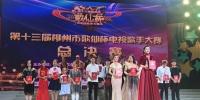 """第十三届柳州市""""歌仙杯""""电视歌手大赛圆满落幕 - 文化厅"""