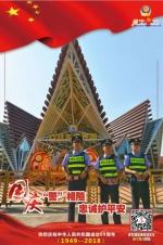 南宁警方国庆系列海报 - 公安局