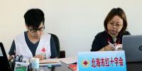 北海市红十字会成功举办赈济救援队骨干培训班(图) - 红十字会