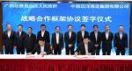 自治区政府与中远海运集团在沪签署战略合作协议 陈武许立荣会谈并共同见证签约 - 食品药品监管局