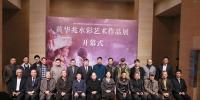黄华兆水彩艺术作品展在中国美术馆展出 - 文化厅