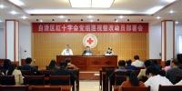 自治区红十字会召开党组巡视整改工作动员会(图) - 红十字会