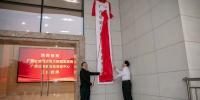 广西壮族自治区大数据发展局挂牌成立 秦如培出席挂牌仪式并揭牌 - 食品药品监管局