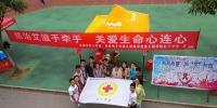 防艾宣传教育 红十字在行动(图) - 红十字会