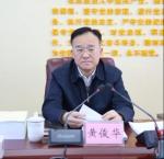自治区体育局召开2018年度党组领导班子民主生活会 - 省体育局