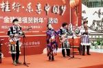 壮丽八桂行 乐享中国梦  新春惠民演出为市民送祝福 - 文化厅