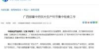 中国食品药品网:广西部署中药饮片生产环节集中检查工作 - 食品药品监管局