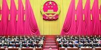 十三届全国人大二次会议在京闭幕 - 文化厅