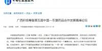 中国食品药品网:广西积极筹备第五届中国—东盟药品合作发展高峰论坛 - 食品药品监管局