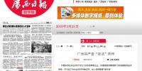 """广西日报:广西将严查""""挂证""""药师 - 食品药品监管局"""