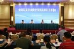 全区深化文化市场综合行政执法改革工作部署会在南宁召开 - 文化厅