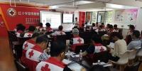 中国红十字会训练中心到桂开展红十字应急救护培训国际认证工作督导 - 红十字会