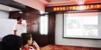 桂林市红十字赈济救援队第4期 培训圆满完成 - 红十字会
