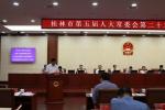 桂林市人大常委会审议通过市本级预算执行审计工作报告 - 审计厅
