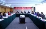 自治区红十字会监事会召开第一届监事会第三次会议 - 红十字会